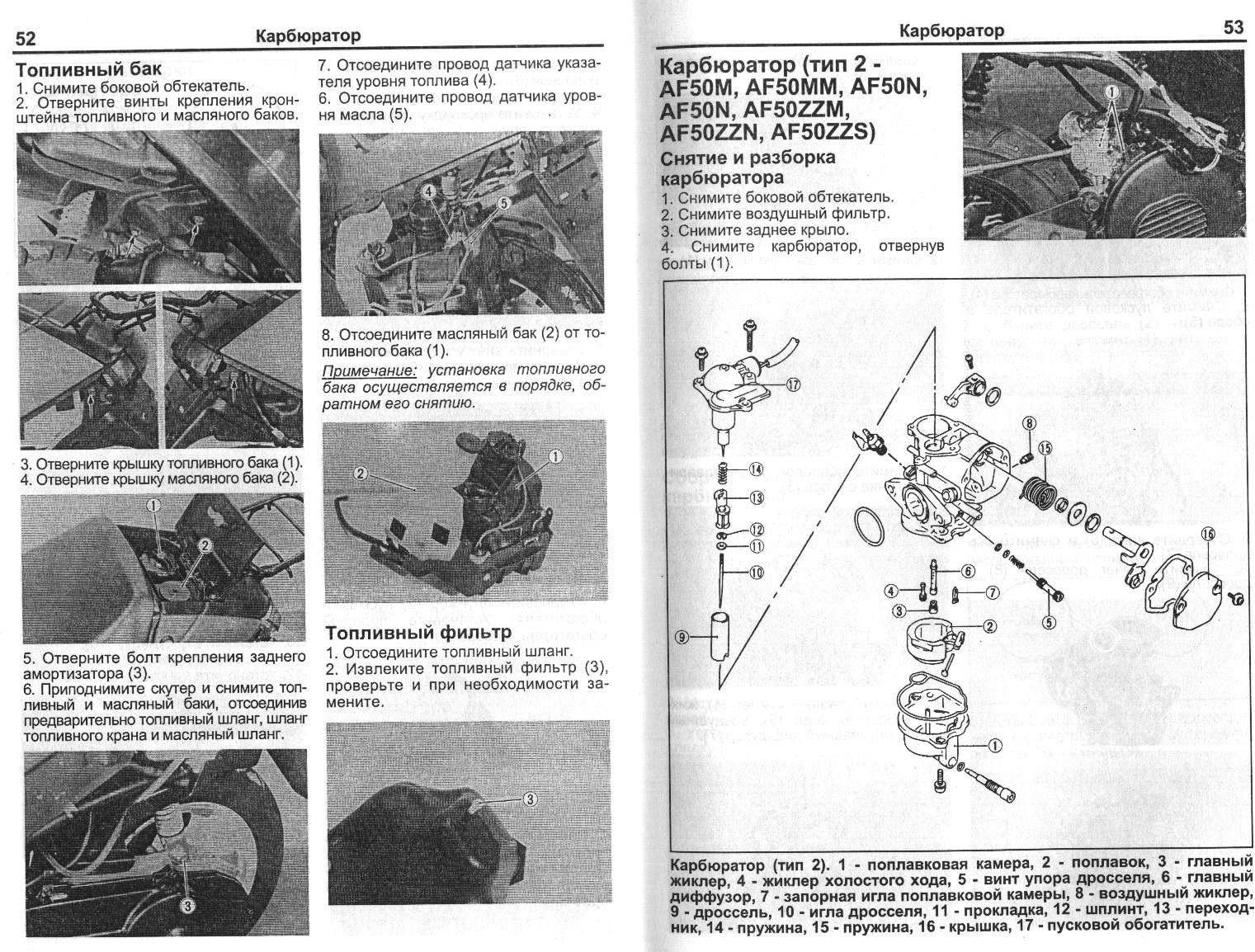 Схема подключения карбюратора на скутер сузуки6