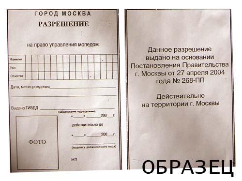 бланки документов на скутер - фото 11